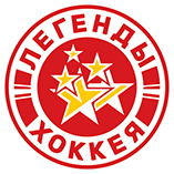 """Хоккейный клуб """"Легенды хоккея"""" - официальный сайт"""
